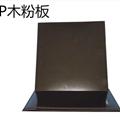 PP木粉板